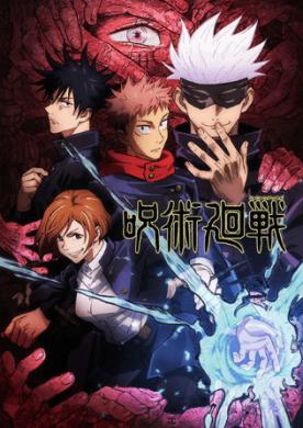 انمي Jujutsu Kaisen TV الحلقة 18 مترجمة اون لاين