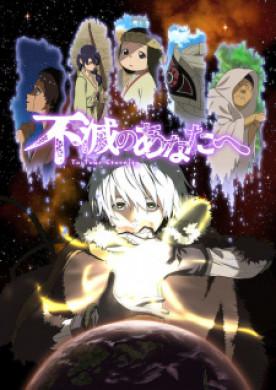 انمي Fumetsu no Anata e الحلقة 18 مترجمة اون لاين