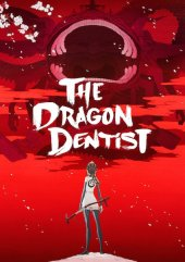 Anime Limited & Crunchyroll Releasing Studio Khara's Dragon Dentist
