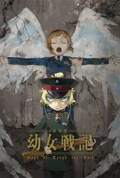 Youjo Senki Movie BD