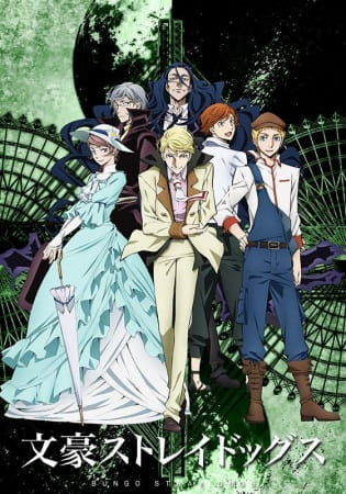 Bungou Stray Dogs 2nd Season BD