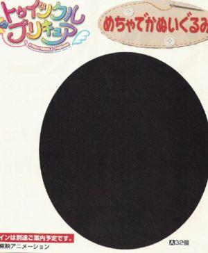 Star Twinkle PreCure Big Plush