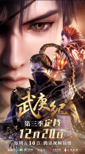 Wu Geng Ji Season 3