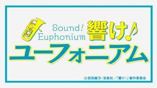 logo-euphonium