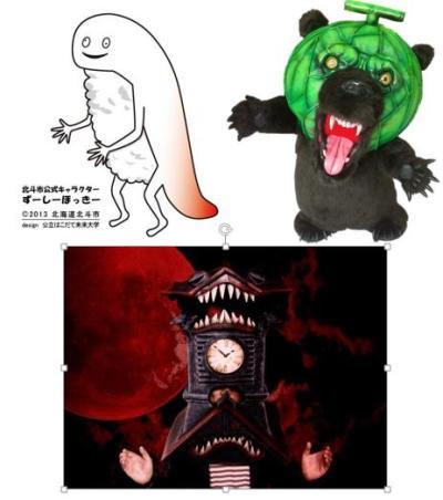 北海道ゆるキャラ炎上中!「メロン熊」「ホーンテッド時計GUY」「ずーしーほっきー」