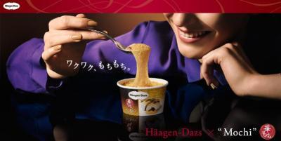 ハーゲンダッツ「華もち」再発売決定!「きなこ黒みつ味」「みたらし胡桃味」コンビニから姿を消した幻のもちシリーズ!