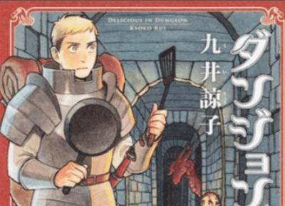 九井諒子「ダンジョン飯」は新感覚メシ漫画!感想、最新刊発売日は?