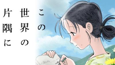 片渕須直監督アニメ「この世界の片隅に」に高評価!あらすじネタバレキャスト!