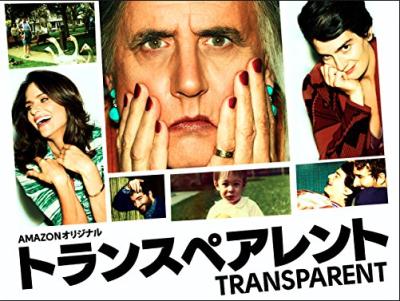 「トランスペアレント」Amazonドラマへの注目度急上昇中!タイトルの意味は?