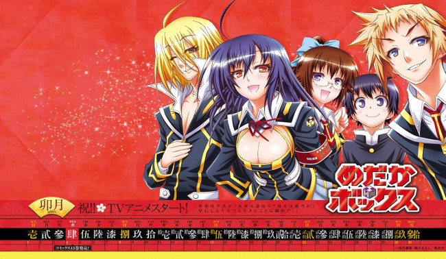 medaka-box-review