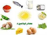 Photo of فوئد وأهم مصادر فيتامين د