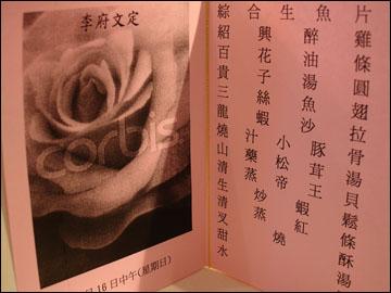94.10.16 佳倪堂哥訂婚(下) @愛吃鬼芸芸