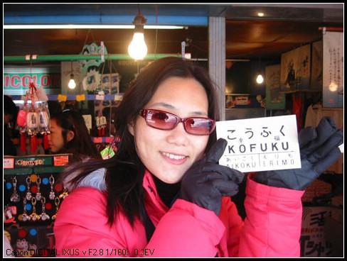 95.1.21 北海道冰凍餵豬泡湯之旅(20)–幸福車站+燒肉吃到死 @愛吃鬼芸芸