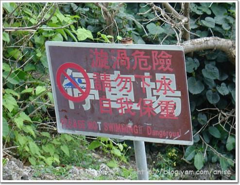 97.03.26 青蛙石海洋遊憩公園 + 小杜包子 @愛吃鬼芸芸