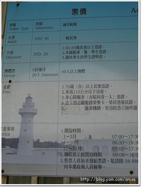 97.03.24 最南點 + 鵝鸞鼻燈塔 @愛吃鬼芸芸
