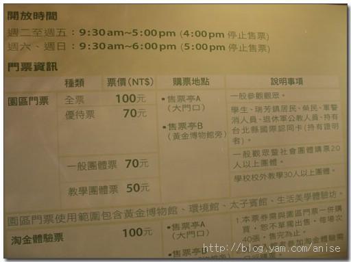 98.03.01 黃金博物館 ( 憑發票可免費參觀!) @愛吃鬼芸芸