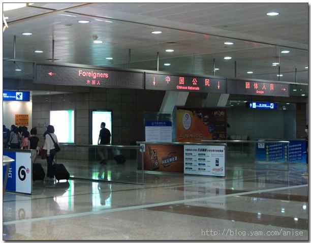98.05.23 上海行(1)–出發->廊亦舫酒樓 @愛吃鬼芸芸