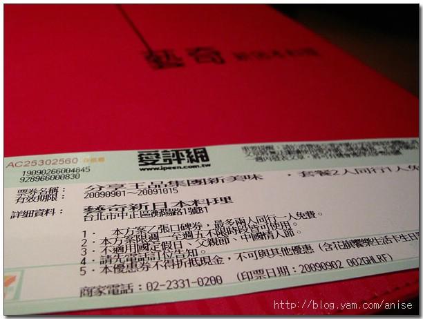 98.09.02 迷你懷石料理–藝奇新日本料理