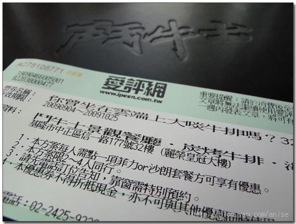 98.09.05 鬥牛士基隆店(32F景觀餐廳)