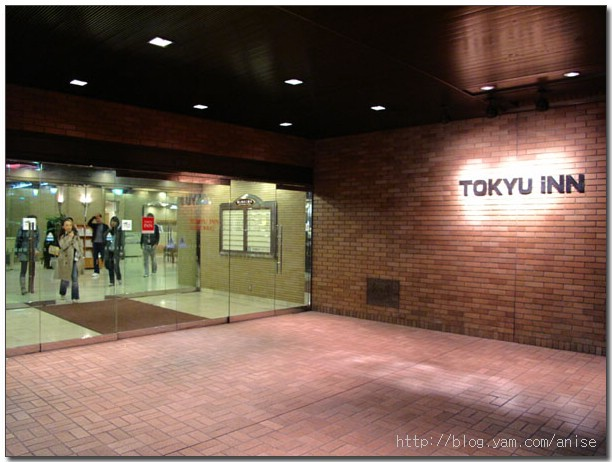 98.11.04 日本行(12)-夜宿TOKYU INN @愛吃鬼芸芸