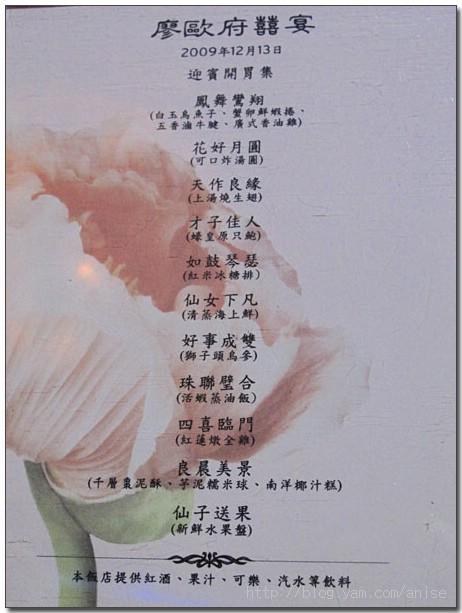 98.12.13 Luka婚禮 @ 六福皇宮 @愛吃鬼芸芸