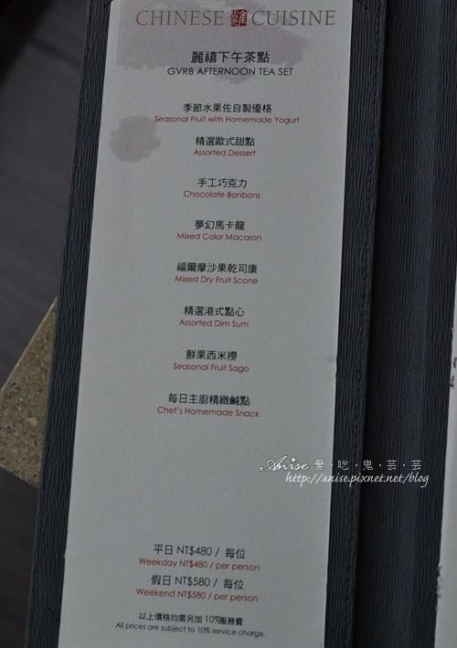 北投麗禧溫泉酒店~下午茶@雍翠庭