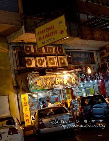 陳光記飯店001.jpg