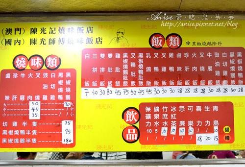 陳光記飯店004.jpg