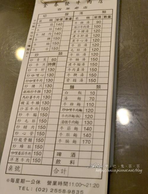 百年老店~金春發牛肉店,好吃但真不便宜!