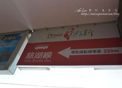 台灣好行後慈湖002.jpg