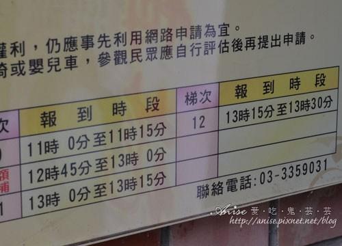 台灣好行後慈湖028.jpg