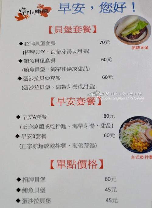 樂水庫房~堅持好食材的健康麵食