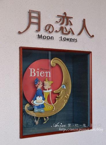 月之戀人moon lovers007.jpg