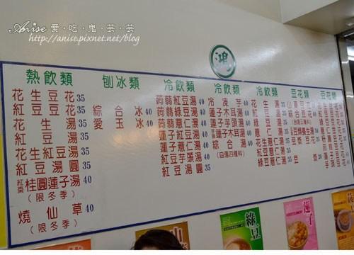 阿鴻豆花店005.jpg