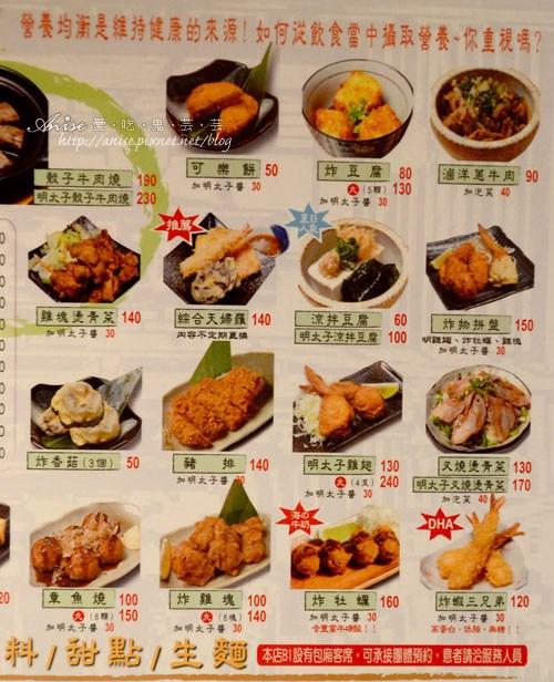 東區美食~土三寒六讚歧烏龍麵,還是冷麵比較好吃!