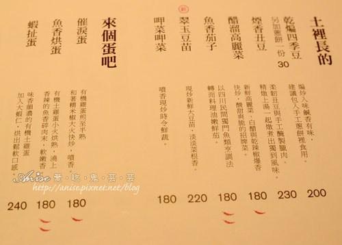 開飯川食堂013.jpg