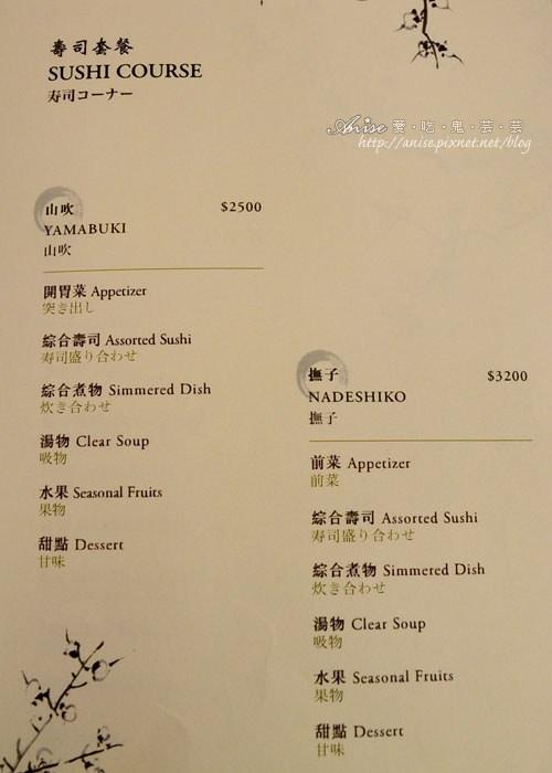 父親節大餐@大倉久和飯店-山里日本料理,加油…好嗎?