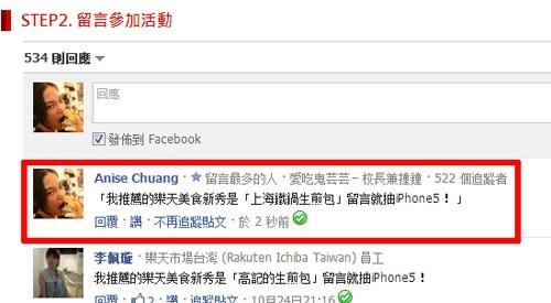 樂天美食新秀選拔賽,按讚留言就抽iphone5!