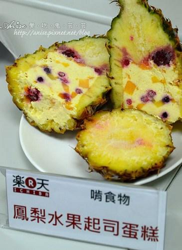 樂天食尚秀032.jpg