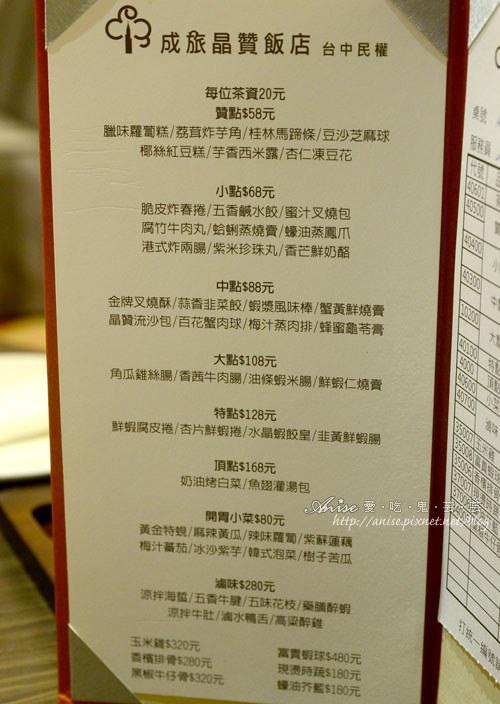 台中晶贊粵菜廳,家庭、朋友聚餐好選擇