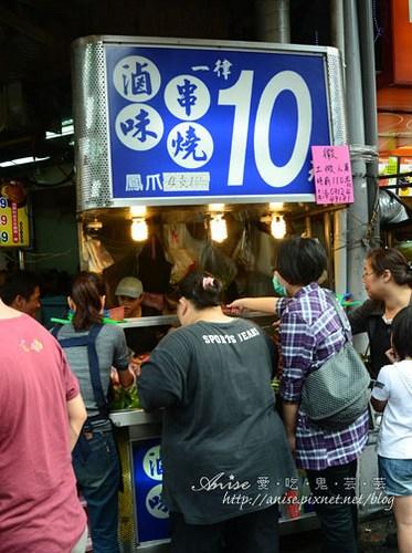3一中街滷味串燒001.jpg