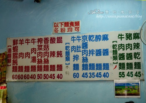 4一中街王印製麵004.jpg