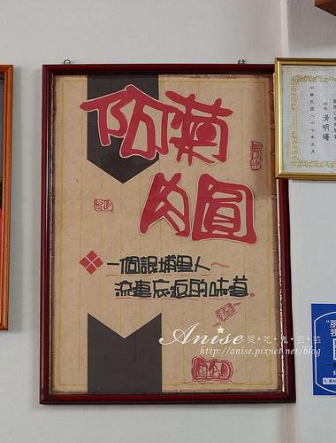 2埔里阿菊肉圓_003.jpg