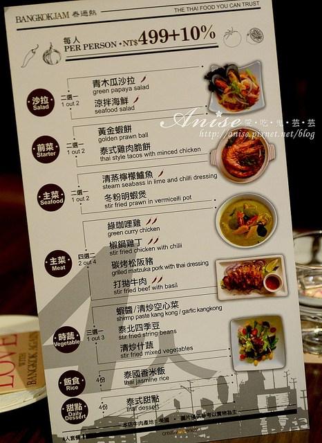 信義區美食~泰過熱時尚泰式料理@ATT 4 Fun