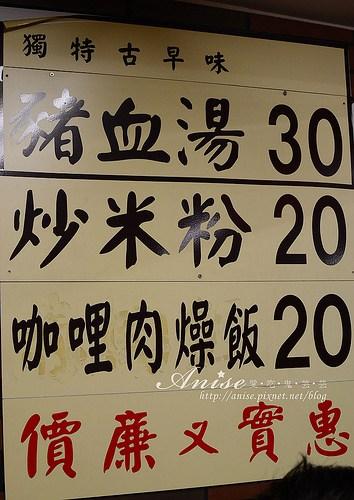 2小楊豬血湯002.jpg