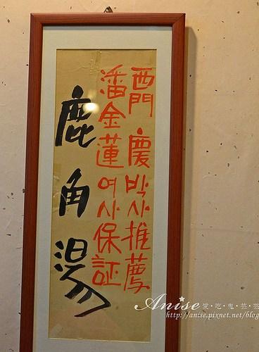 首爾美食~三清洞首爾第二美味的店