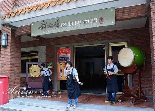 01郭元益糕餅博物館002.jpg