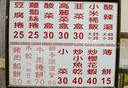 江蘇菜盒店002.jpg