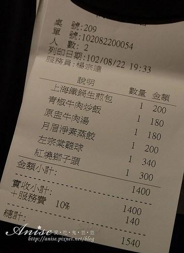 高記復興店_019.jpg