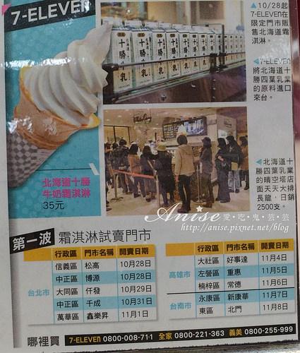 7-11霜淇淋005.jpg